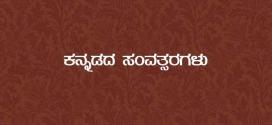 ಕನ್ನಡದ ಸಂವತ್ಸರಗಳು