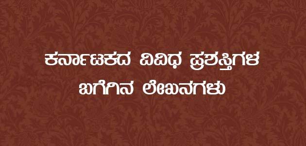 Karnataka State Awards