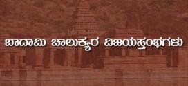 Baadaami Chaalukyara Vijayastambagalu