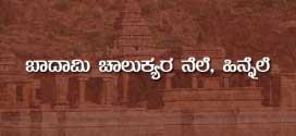 Baadami Chalukyaru