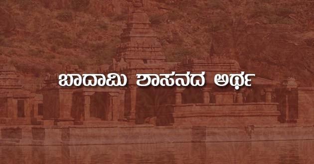 Baadami Chalukyaru Shasan