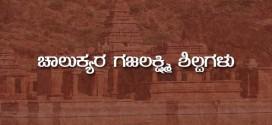Chaalukyara Gajalakshmi Shilegalu