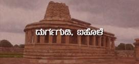 Durga temple, Aihole