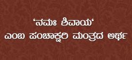 'ನಮಃ ಶಿವಾಯ |' ಎಂಬ ಪಂಚಾಕ್ಷರಿ ಮಂತ್ರದ ಅರ್ಥ