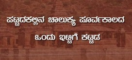Pattadakallina Chalukya Aouse