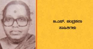 BS Chandrakala