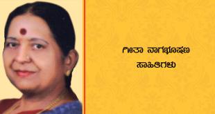 Geethanagabhushana