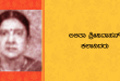 Lalitha Sreenivaasan