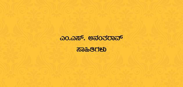 MS Ananta Rao