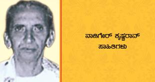 Nadigar Krishna Rao
