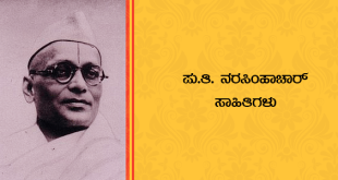 Purohita Thirunarayana Narasimhachar