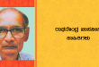 Raghavendra Khasanisa