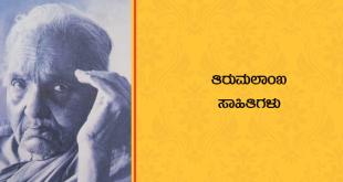 Thirumalamba