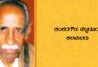 B Shankaragowda Bettadur