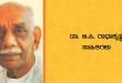 BP Radhakrishna