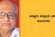 Balkur Subbaraya Adiga