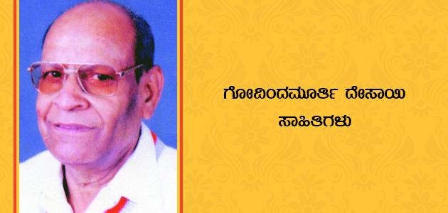 Govinda Murthy Desai