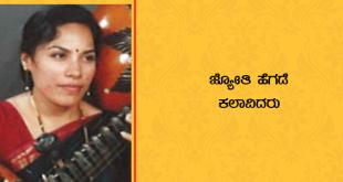 Jyoti G Hegde