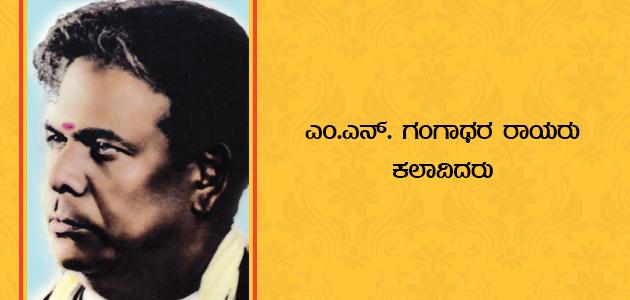 MN Gangadhararayaru