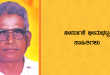 Neepaje Bhimabhatta
