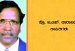 TS Nagaraja Shetty