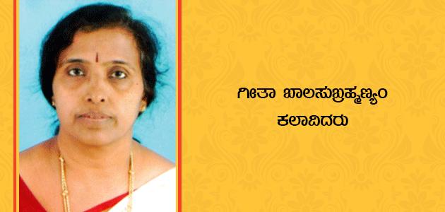 Geetha Balasubramanyam