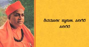 Shiva Murthy Shivacharya Swamiji