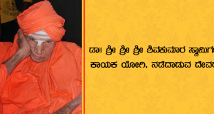 Shivakumara Swamiji