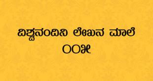vishwanandini-005
