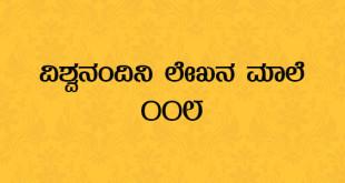 vishwanandini-008