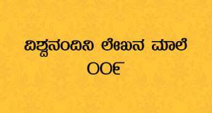vishwanandini-009