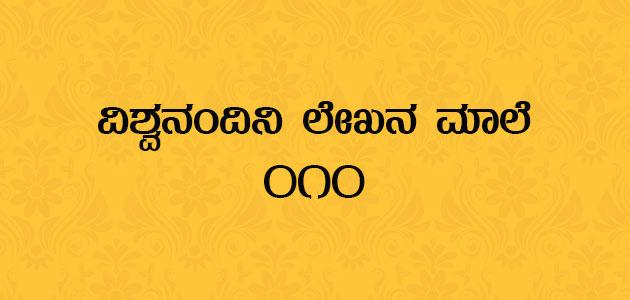 vishwanandini-010
