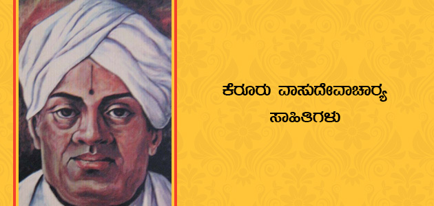 Keruru Vasudevacharya