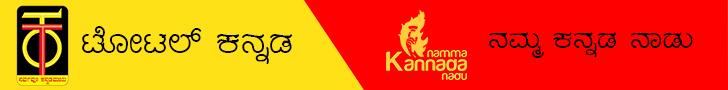 Namma Kannada Naadu
