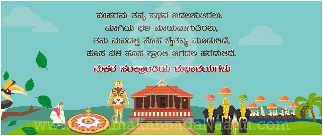 ಮಕರ ಸಂಕ್ರಾಂತಿ | Makar Sankranti | Harvest Festival