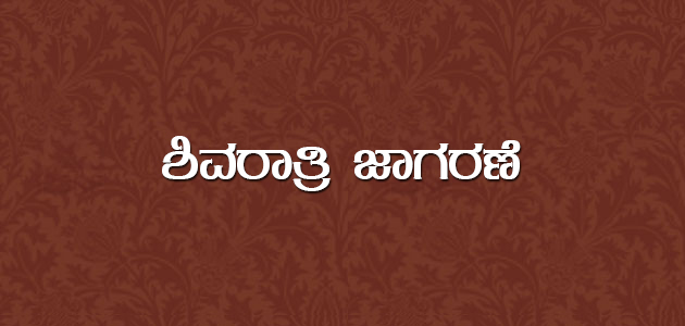Maha Shivaratri Celebration and Jagarane