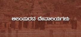 Alampur Temples