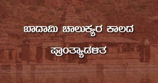 Chaluky States