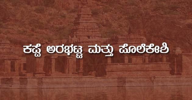 Kappe Pulakeshi