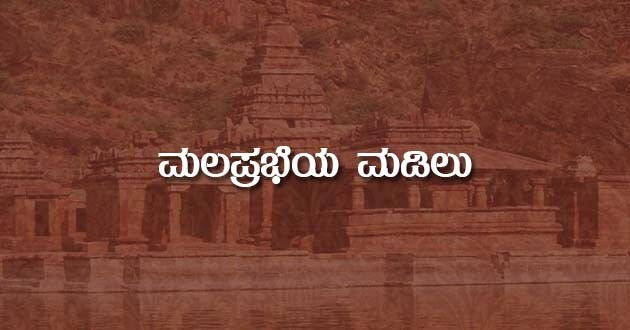 Malaprabhe