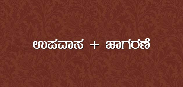 Shivaratri Upavasa