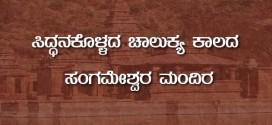 Siddayyana Kola Sangamesha Tempal