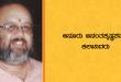 Anur Ananthakrishna Sharma