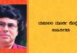 Mahabala Murthy
