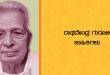 Raghavendra Guruji