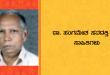 Sangamesh Savadatti Math