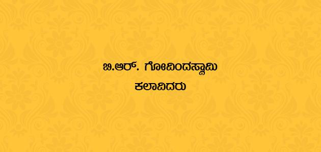 BR Govindaswami
