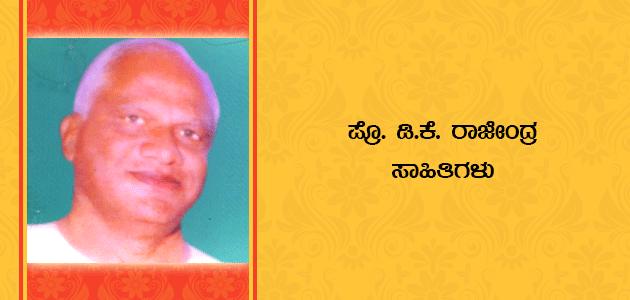 DK Rajendra
