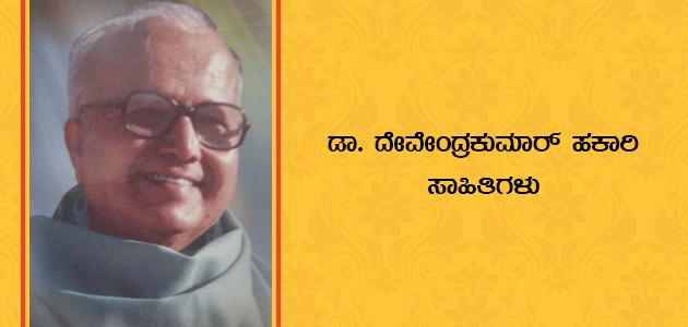 Devendrakumar Hakari