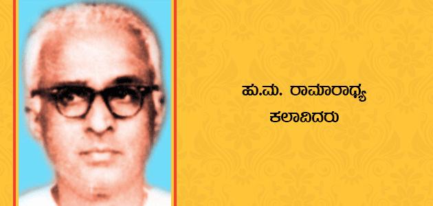 HM Ramaradya